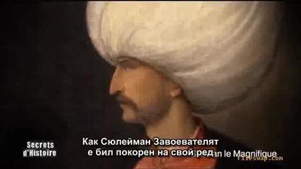 великолеоният век (френски документален филм за Сюлейман Великолепни и Роксолана(част1/7)бг Суб