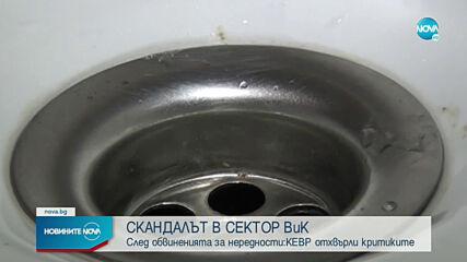 КЕВР отхвърли критиките на екоминистъра Асен Личев
