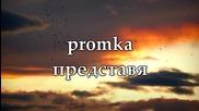 2012 Страхотна гръцка балада - До небето