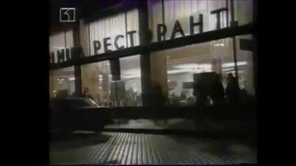 Потресаващи кадри от 1996г.