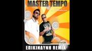 Master Tempo - Epikindini Remix