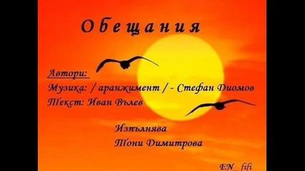 Обещания - Тони Димитрова