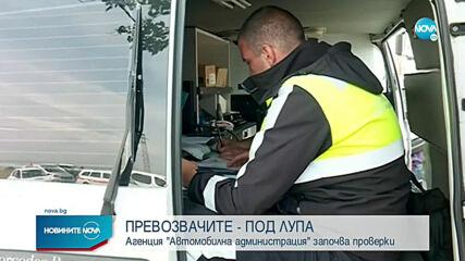 "ПРЕВОЗВАЧИТЕ - ПОД ЛУПА: ""Автомобилна администрация"" започна проверки"