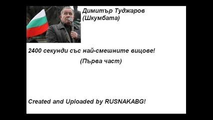 Димитър Туджаров - Шкумбата (1 част)