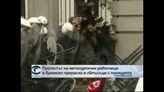 Сблъсъци между полиция и протестиращи металургични работници в Брюксел