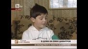 На гости в дома Емил Димитров