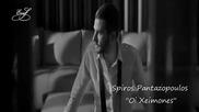 2016 Гръцка Балада! Зимите - Спирос Пандазопулос - Oi Xeimones