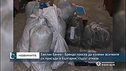 Евелин Банев - Брендо поиска да излежи всичките си присъди в България, съдът отказа