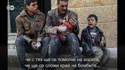 Сирия: снимки, от които настръхваш