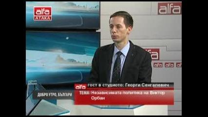 Георги Сенгалевич – Напрежението в Украйна ескалира. Независимата политика на Виктор Орбан. Тв Alfa
