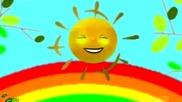 Мило слънце, я светни!