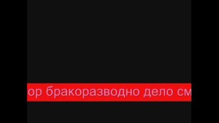 Български Хумор Бракоразводно Дело Mp3