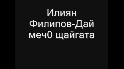 най - * Илиян Филипов - дай мечо щайгата [hq]