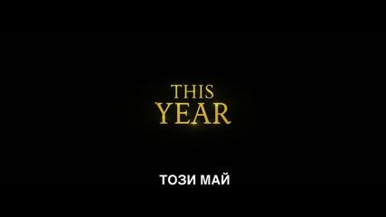 """Аладин - ТВ спот от наградите """"Грами"""""""