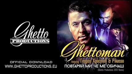 Ghettoman и Pikasso feat. Георги Христов - Повтаряй ми че ме обичаш
