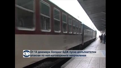 От 14 декември Холдинг БДЖ пуска допълнителни  влакове по най-натоварените направления