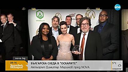 """ЕКСКЛУЗИВНО: Българска следа в """"Оскарите"""""""