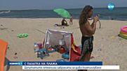 Палатките на плажа - отново разрешени