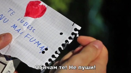 Обичам тe...