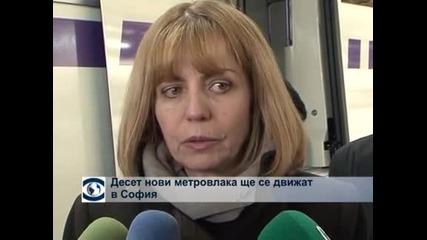 Десет нови метровлака ще се движат в София