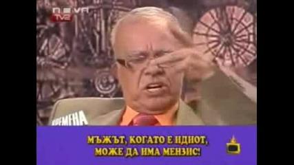 Gospodari Na Efira - Profesor Vuchkov - Рџрёсђрѕрірѕрі