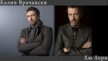 Българският Dr. House !