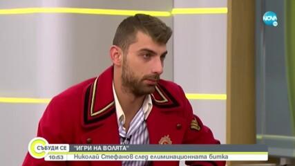 """""""ИГРИ НА ВОЛЯТА"""": Николай Стефанов след елиминационната битка"""