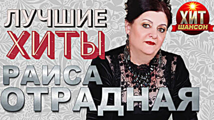 Раиса Отрадная - Лучшие Хиты
