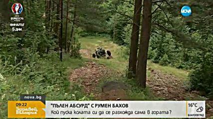"""""""Пълен абсурд"""": Кой пуска колата си да се разхожда сама в гората?"""