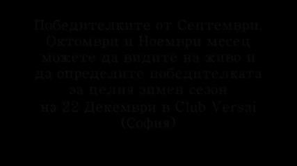 Гласувай за Най - Секси Българка (ноември 2009) - Кристина Зографова