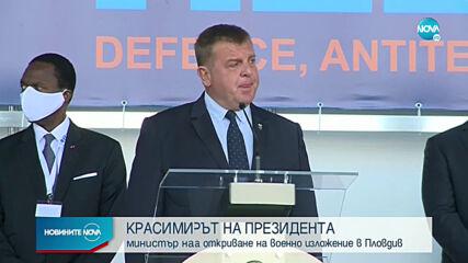 Румен Радев присъства на откриване на военно изложение в Пловдив