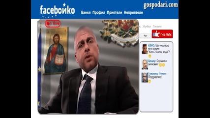 Ненчо Балабанов - Faceбойко - Борисов за предаването Като две капки вода