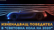 Изненадващ победител в конкурса 'Световна кола на годината' 2020
