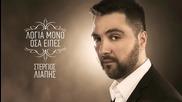 Яко гръцко » 2015 Превод » Stergios Liapis - Logia Mono Osa Eipes