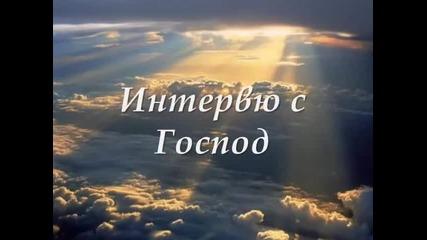 Интервю с Господ.avi