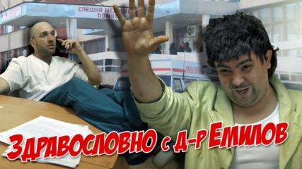 Здравословно с д-р Емилов АЛА-БАЛА