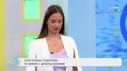 """""""На кафе"""" с Християна Тодорова (13.04.2021)"""