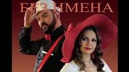 Nevena & Svetlyo - Bez Imena и Светльо - Без Имена) [teaser]