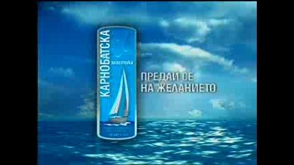 Карнобатска Мастика - Реклама С Преслава