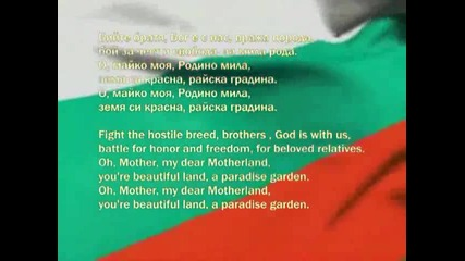 Бъдещият Химн на България
