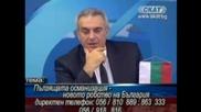 Пълзящата османизация - робство на България (07.07.2010г.)