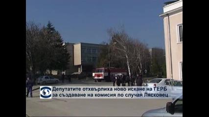 Депутатите отхвърлиха ново искане на ГЕРБ за създаване на комисия по случая Лясковец
