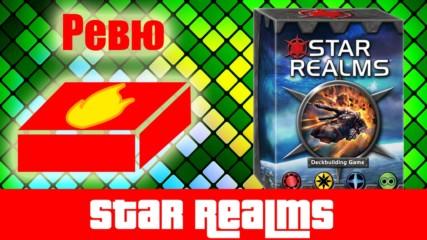 Star Realms - ревю на настолна игра