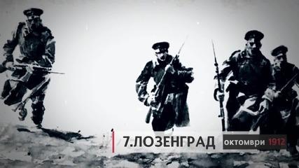 10 военни подвига в българска история