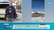 Откриха икономиста Владимир Каролев в Пирин