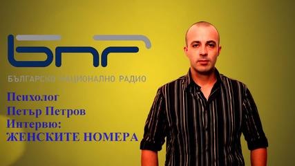 ЖЕНСКИТЕ НОМЕРА – интервю с психолог Петър Петров