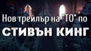 """Нов трейлър на """"ТО"""" по Стивън Кинг"""