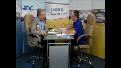 Диагноза с Георги Ифандиев 10.12.2014