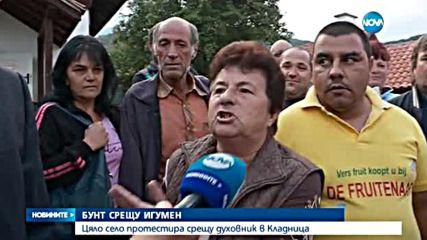 Цяло село протестира срещу духовник в Кладница