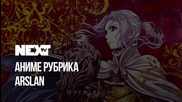 NEXTTV 039: Аниме Рубрика: Arslan